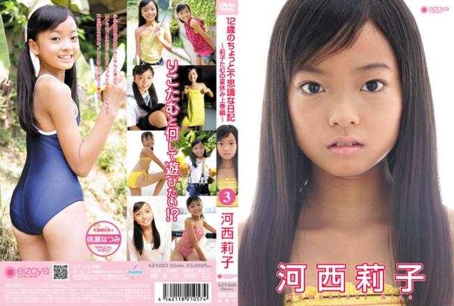 河西莉子 | 12歳のちょっと不思議な日記 ~莉子たむの夏休み上巻編~ | DVD