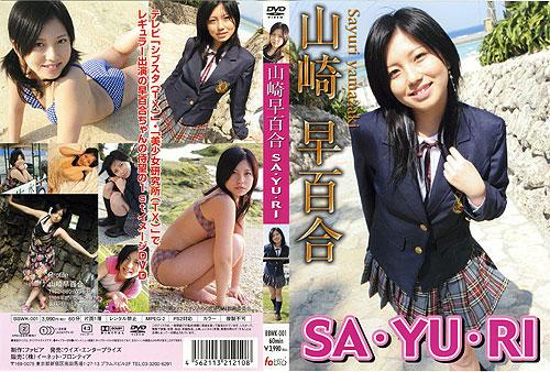 山崎早百合 | SA・YU・RI | DVD