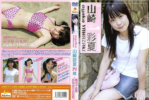 山崎彩夏 | 山崎彩夏 14歳 | DVD