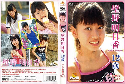 壁野明日香 | バリッ娘 Vol.2 | DVD