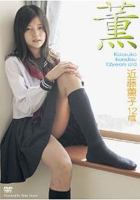 近藤薫子 | 薫 | DVD
