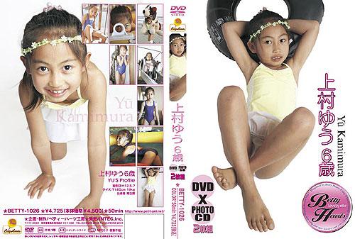 上村ゆう | Lovely side | DVD