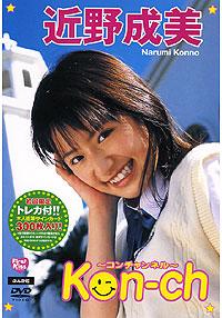 近野成美   Kon-ch   DVD