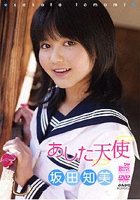 坂田知美 | あした天使 | DVD
