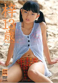 日美野梓 | 梓13歳 | DVD