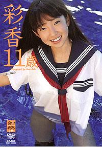 森彩香 | 彩香11歳 | DVD
