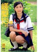 桐嵯梨 | 嵯梨13歳 ~芽生え~ | DVD