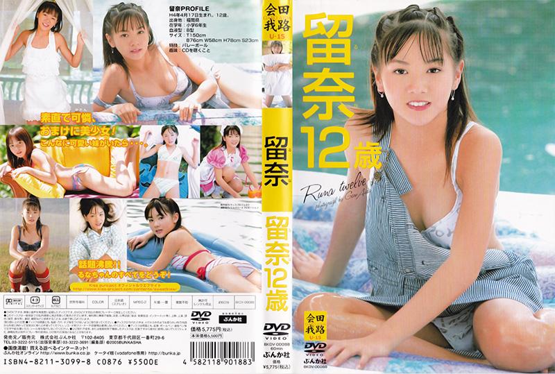 岡田留奈   留奈12歳   DVD