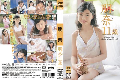 朋奈   朋奈11歳   DVD
