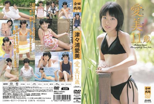 津々浦愛美 | 愛美11歳 | DVD