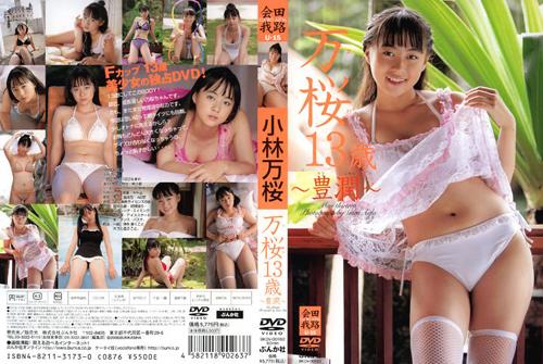 小林万桜 | 万桜13歳 ~豊潤~ | DVD