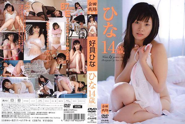 好貝ひな | ひな14歳 | DVD