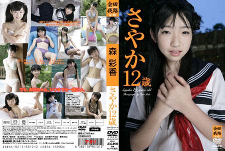 森彩香 | さやか12歳 | DVD