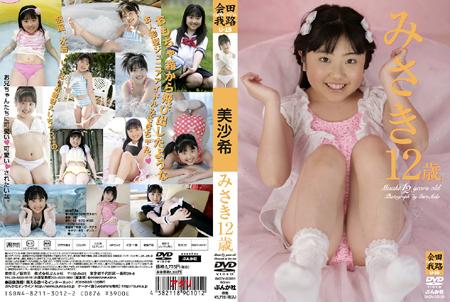 美沙希   みさき12歳   DVD