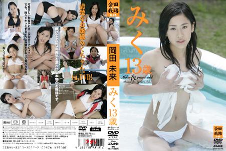 岡田未来   みく13歳   DVD