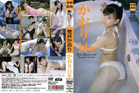 荒井かおり | かおり14歳 | DVD