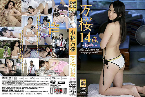 小林万桜 | 万桜14歳 ~桜桃~ | DVD