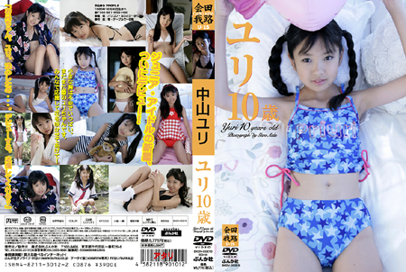 中山ユリ | ユリ10歳 | DVD