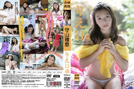 守山理恵   りえ11歳   DVD