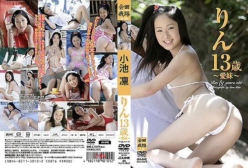 小池凛 | りん13歳 | DVD