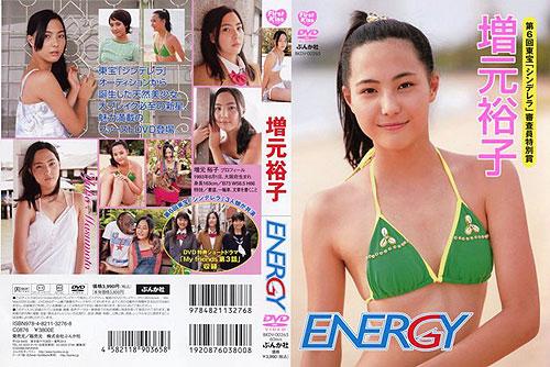 増元裕子 | ENERGY | DVD