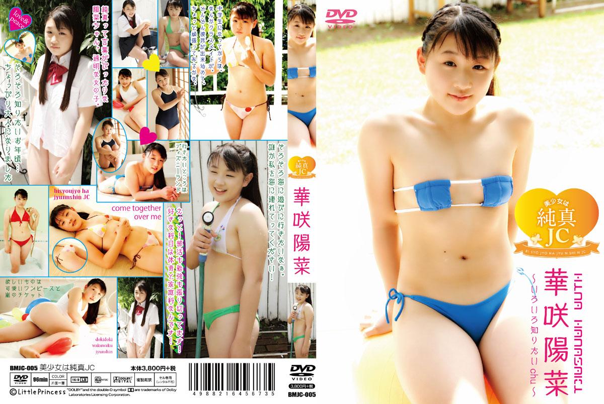 華咲陽菜 | 美少女は純真JC | DVD