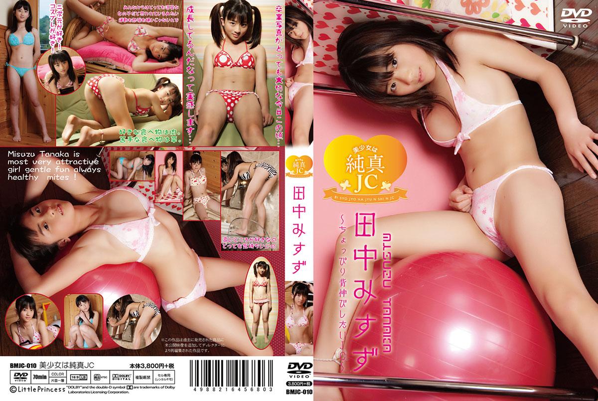 田中みすず | 美少女は純真JC 2 | DVD