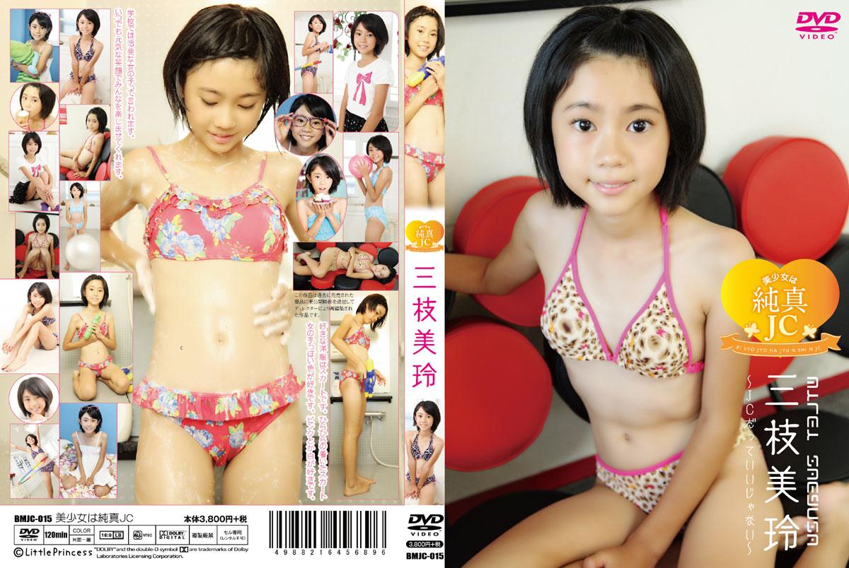 三枝美玲 | 美少女は純真JC | DVD