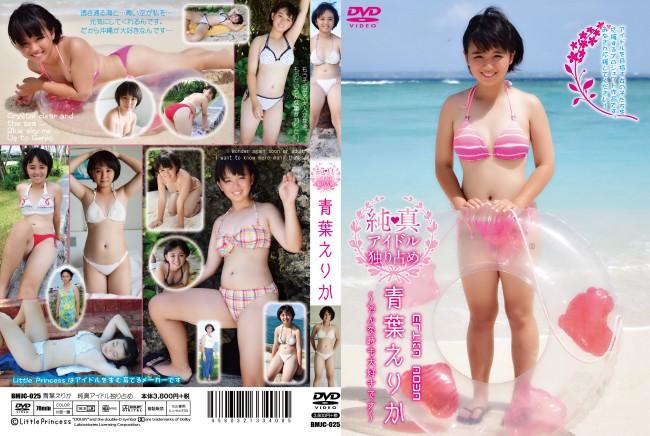 青葉えりか | 純真アイドル独り占め | DVD