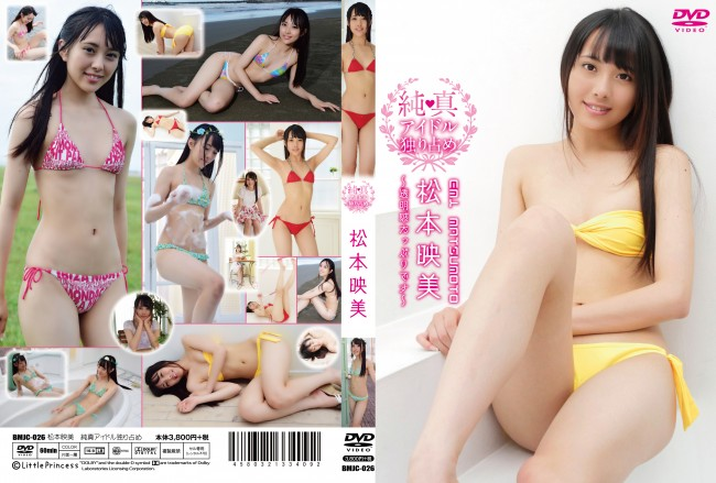 松本映美 | 純真アイドル独り占め | DVD