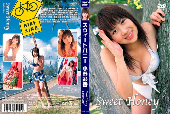 小野彩香 | Sweet Honey | DVD