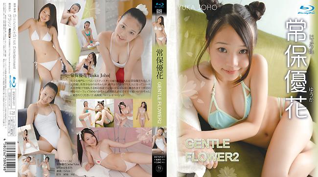 常保優花 | GENTLE FLOWER 2 | Blu-ray