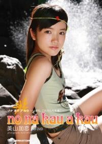 美山加恋 | no na kau a kau | DVD