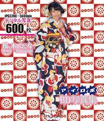 桜木ひな   アイロボ 着物 デジタルBD写真集    デジタル写真集