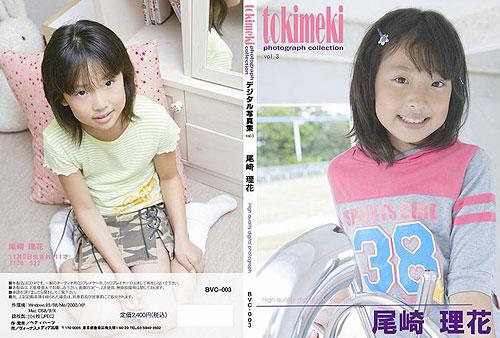 尾崎理花   tokimeki photograph Vol.3   デジタル写真集