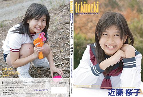 近藤桜子 | tokimeki photograph Vol.5 | デジタル写真集