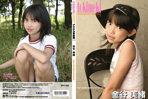 金谷美緒 | tokimeki photograph Vol.20 | デジタル写真集