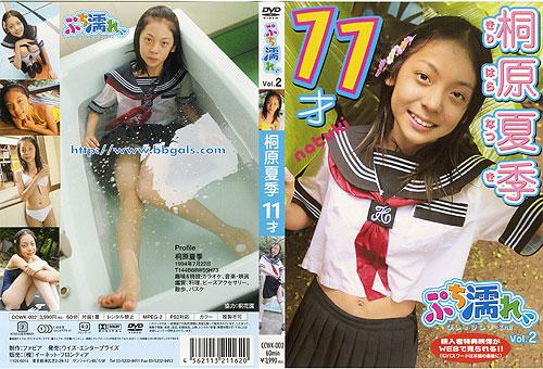 桐原夏季 | ぷち濡れ | DVD