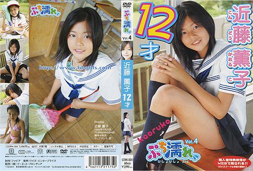 近藤薫子 | ぷち濡れ | DVD