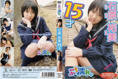 石原裕美   ぷち濡れ   DVD