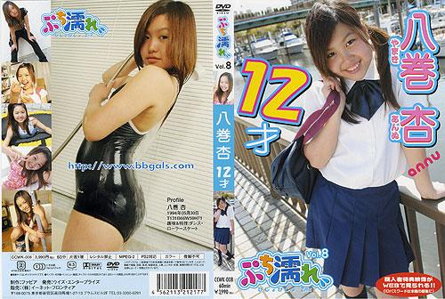 八巻杏 | ぷち濡れ | DVD