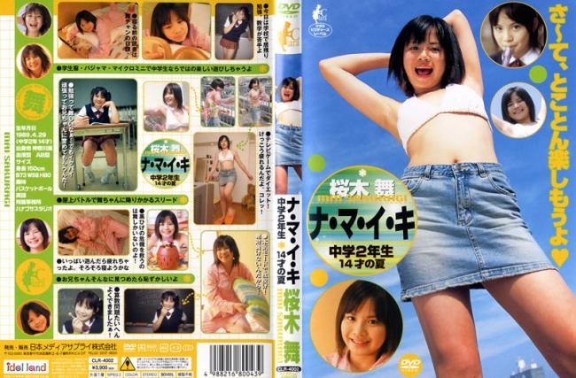 桜木舞 | ナ・マ・イ・キ | DVD