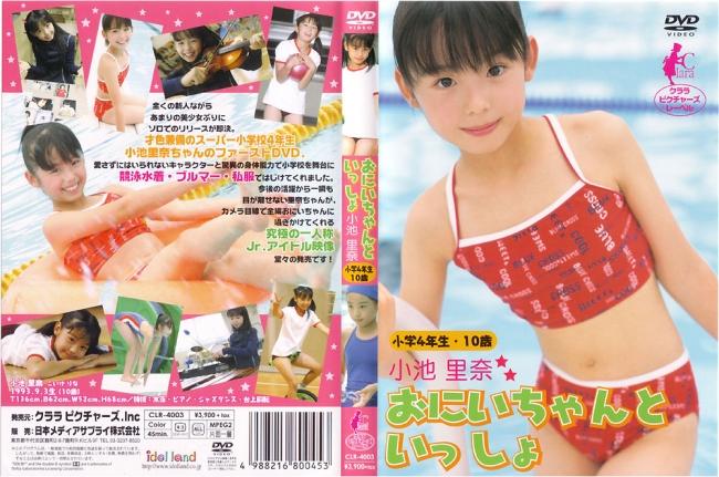小池里奈 | おにいちゃんといっしょ | DVD