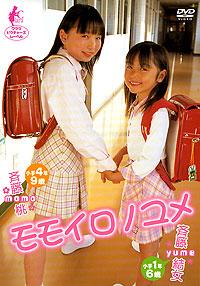 斉藤桃, 斉藤結女   モモイロノユメ   DVD