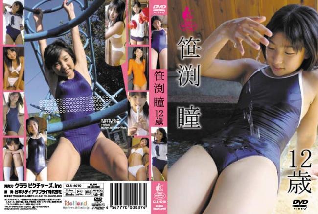笹渕瞳 | 笹渕瞳 12歳 | DVD