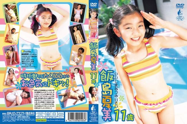 飯島夏美   飯島夏美 11歳   DVD