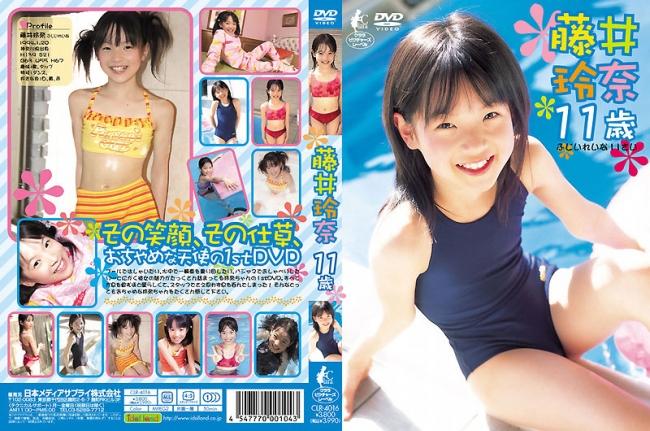 藤井玲奈 | 藤井玲奈 11歳 | DVD