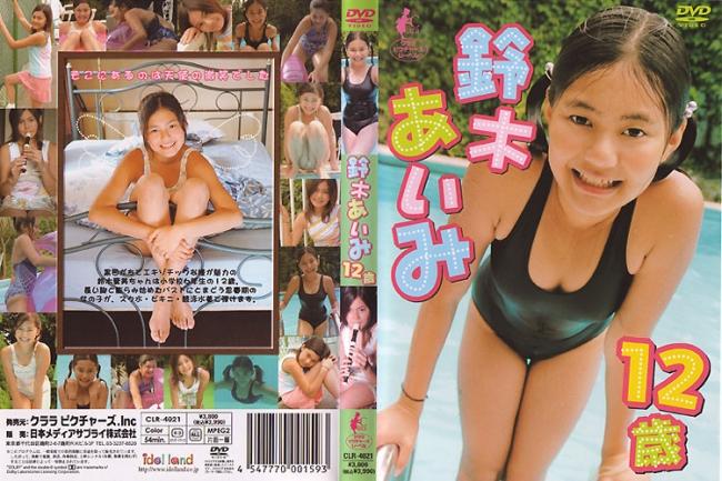 鈴木あいみ   鈴木あいみ 12歳   DVD