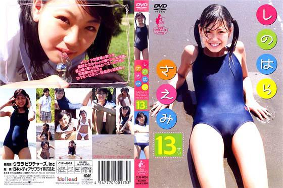 篠原さえみ   篠原さえみ 13歳   DVD