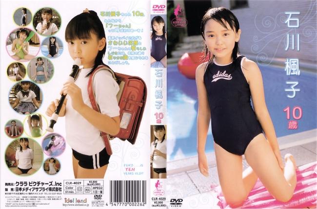 石川楓子 | 石川楓子 10歳 | DVD